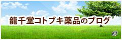 龍千堂コトブキ薬品のブログ